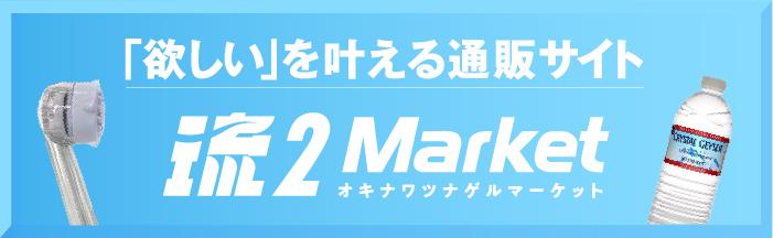 物2Market